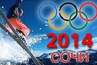 Расписание Олимпиады 2014