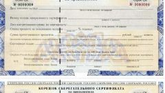 What distinguishes the certificate of the savings Bank of Russia Deposit