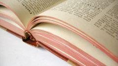 Как оформить книгу