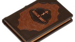 Сколько книг в Новом Завете