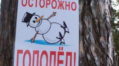 Как не скользить на льду пешеходу