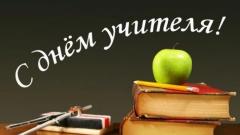 Как поздравить молодую учительницу