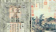 Какие самые древнейшие бумажные деньги