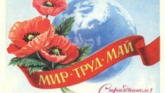 Праздник 1 Мая - история