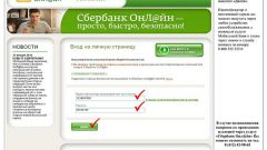 How to connect Sberbank online