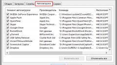 Как настроить автозагрузку в Windows XP