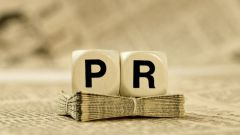 PR как инструмент продвижения