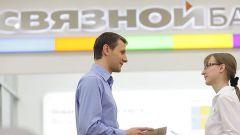 Какие документы нужны при оформлении кредита в Связном-банке