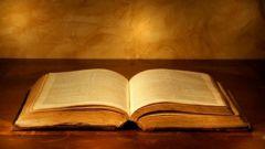 Какие есть Библии
