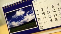 Какие бывают календари