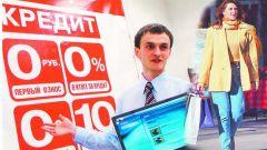 Как вернуть продавцу товар, приобретенный в кредит?
