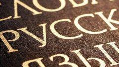 Как изменяются глаголы в настоящем времени