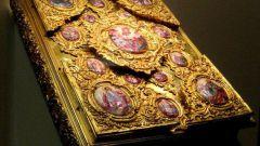 Чтение евангелия: особенности восприятия