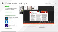 Как удалить metro приложение в Windows 8