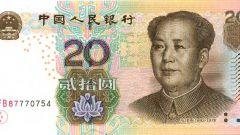 Что такое юань