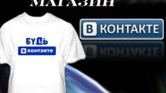 Is it profitable to sell in groups Vkontakte