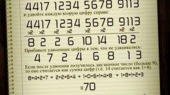 Как определить подлинность кредитной карты