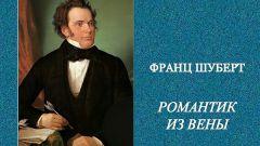 Биография Шуберта: трудная жизнь великого композитора