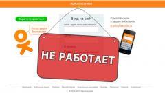 Как зайти в заблокированные Одноклассники