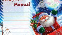 Как написать Деду Морозу