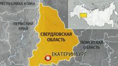 Свердловская область как субъект РФ