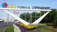 Как проехать до Оренбурга