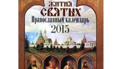 Как найти своего святого покровителя по православному календарю