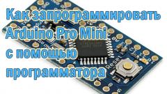 Как запрограммировать Arduino Pro Mini с помощью программатора