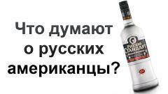 Что думают американцы о русских