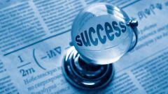 Как достичь успеха в делах?