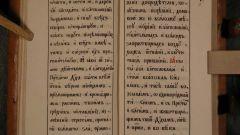 Богослужебные книги: что такое требник