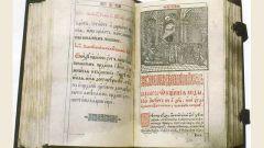 Виды православного требника