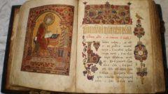 Что такое неусыпаемая Псалтирь