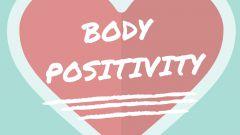 Любовь и ненависть — Body positive