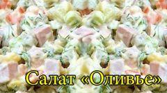 Как готовится салат оливье?