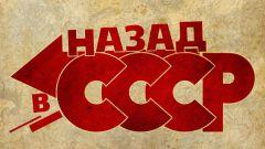 15 вещей, которые поймет только человек, живший в СССР