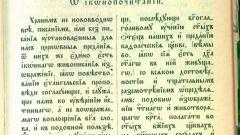 Что такое догмат: православный взгляд