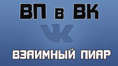 Что такое ВП Вконтакте, особенности, правила, результаты