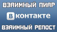 Как сделать идеальный пост для взаимного пиара во ВКонтакте