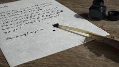 Как овладеть искусством письма