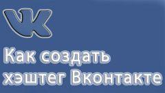 Для чего нужны хештеги Вконтакте и как их правильно ставить