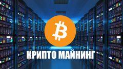 Что такое майнинг криптовалюты