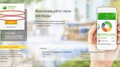 Как подключить мобильный банк через Сбербанк онлайн в личном кабинете