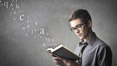 Как повысить скорость чтения
