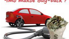 Что такое кредит с обратным выкупом, или Buy-back