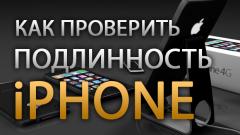 Как проверить айфон на подлинность