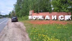 Чем славится город Можайск