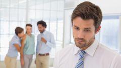 Как избавиться от унижений на работе