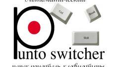 Как использовать Punto Switcher. Плюсы и подводные камни софта