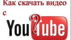 Как легко скачать видео с YouTube на компьютер